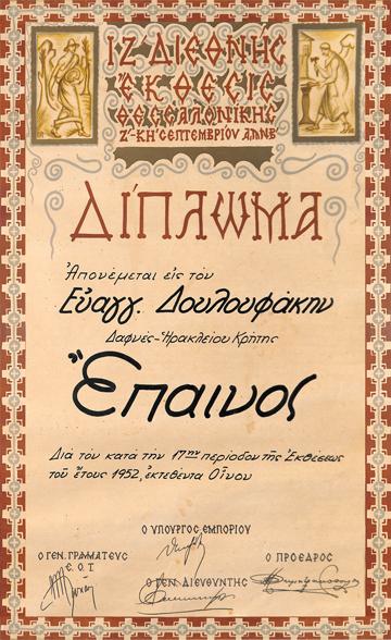 dafwine_history_epainos_no